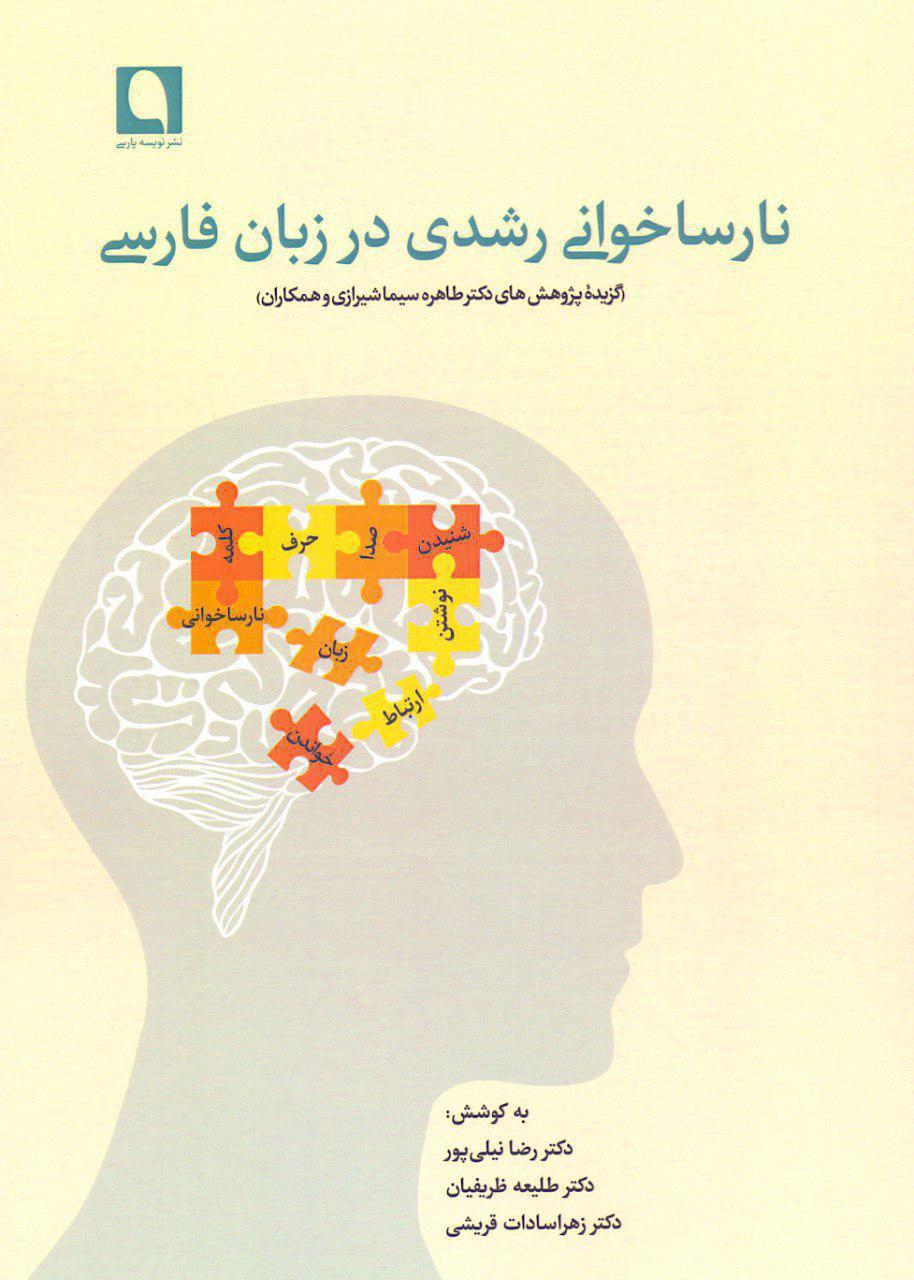 نارساخوانی رشدی در زبان فارسی