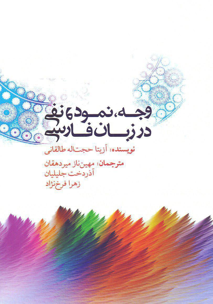 وجه، نمود و نفی در زبان فارسی