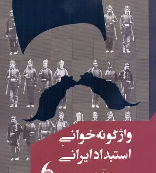 واژگونهخوانی استبداد ایرانی