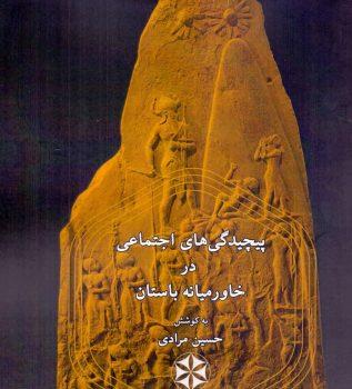 پیچیدگیهای اجتماعی در خاورمیانه باستان