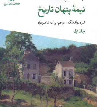 فرهنگ صلح؛ نیمه پنهان تاریخ (جلد اول)
