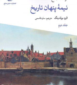 فرهنگ صلح؛ نیمه پنهان تاریخ (جلد دوم)