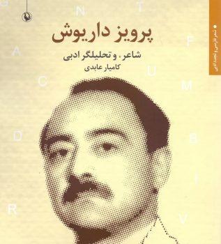 پرویز داریوش