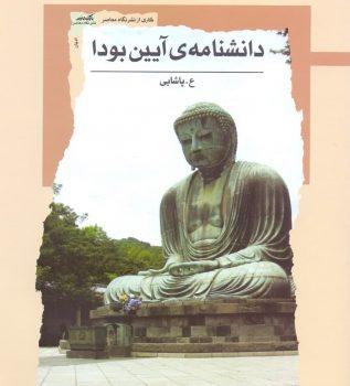 دانشنامه آیین بودا