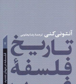 تاریخ فلسفه غرب جلد ۴