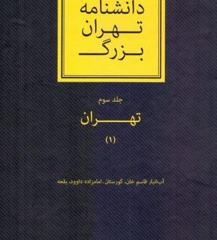 دانشنامه تهران بزرگ / جلد سوم