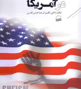 تشیع در آمریکا