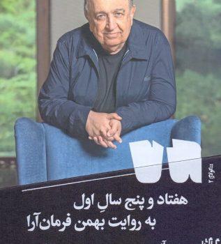 هفتاد و پنج سال اول به روایت بهمن فرمانآرا