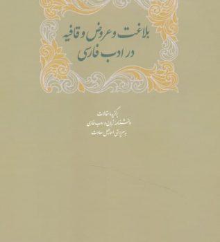 بلاغت و عروض و قافیه در ادب فارسی