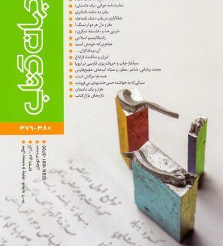 جهان کتاب ۳۸۰-۳۷۹
