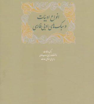 انواع ادبیات و سبکهای ادبی فارسی