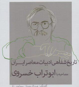 تاریخ شفاهی ادبیات معاصر ایران