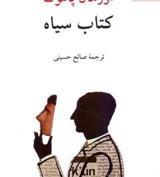 کتاب سیاه