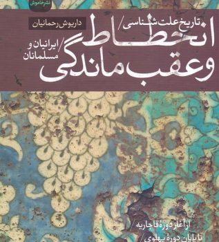 تاریخ علتشناسی انحطاط و عقبماندگی ایرانیان و مسلمانان
