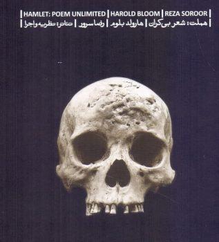 هملت: شعر بیکران