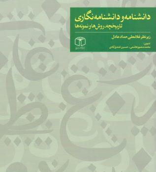 دانشنامه و دانشنامهنگاری